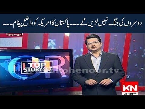 Top Story@7 07 September 2018 | Kohenoor News Pakistan