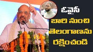 BJP President Amit Shah Aggressive Speech At BJP Samarabheri in Karimnagar | Bharat Today