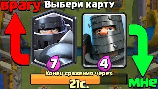 ДАЁМ ПРОТИВНИКУ БОЛЕЕ РЕДКИЕ КАРТЫ! ИСПЫТАНИЕ ВЕДЬМЫ! Clash Royale