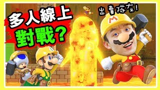 【💢MARIO線上多人對戰?】😎「賣隊友」之王...這地圖太難了吧!!!:Super Mario Maker 2 (超級瑪利歐創作家2)#2