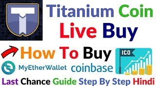 How To Buy Titanium ICO Live Coinbase Buy Bitcoin LiteCoin Dashcoin or Myetherwallet Live Hindi/Urdu