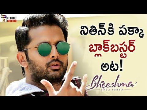 Bheeshma Movie Latest Update | Nithin | Rashmika | 2019 Tollywood Latest Updates | Telugu Cinema