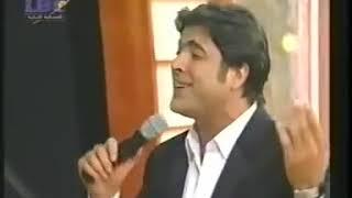 اغاني حصرية wael kfoury 3am bekzob 3layki - وائل كفوري عم بكذب عليكي تحميل MP3