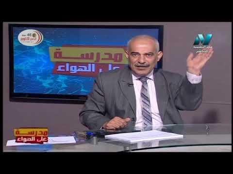 """جيولوجيا الصف الثالث الثانوي 2020 - الحلقة 6 - """"عدم التوافق """" - تقديم أ/محمد الورداني & أ/هشام درويش"""