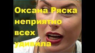Оксана Ряска неприятно всех удивила. ДОМ-2, Новости, ТНТ