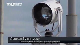 Випуск новин на ПравдаТут за 29.12.18 (06:30)