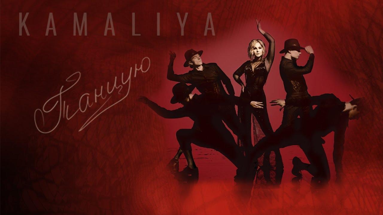 Kamaliya — Танцую