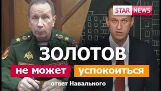 ЗОЛОТОВ НЕ МОЖЕТ УСПОКОИТЬСЯ!  Ответ Навального! ДУЭЛЬ! Россия 2019