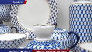 Уникальный Императорский фарфор можно приобрести в Оренбурге