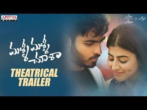 Malli Malli Chusa Theatrical Trailer