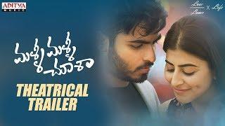 Malli Malli Chusa Trailer