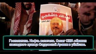 Геополитика. Нефть взлетела. Сенат США обвинил принца Саудовской Аравии в убийстве. Последствия.