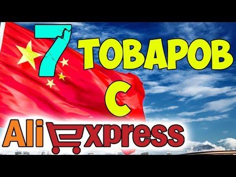 Распаковка посылок с Алиэкспресс 7 товаров из Китая. Лучите товары с AliExpress