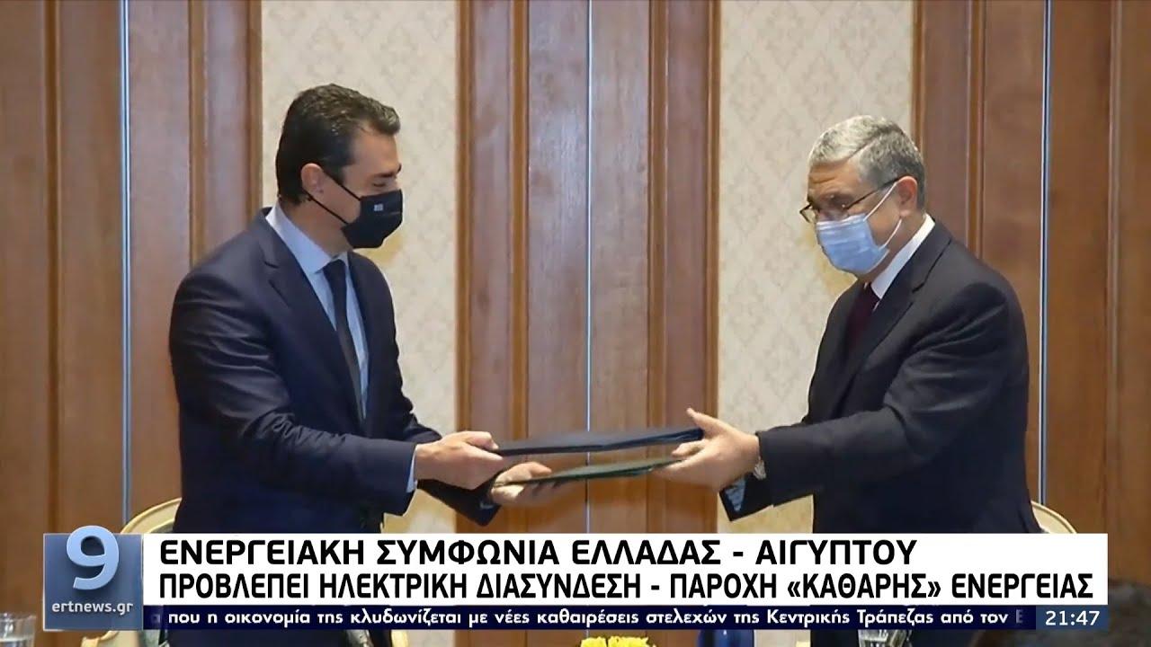 Ενεργειακή συμφωνία Ελλάδας – Αιγύπτου: Προβλέπει ηλεκτρική διασύνδεση ΕΡΤ 14/10/2021