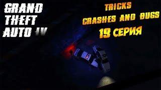 GTA 4-Трюки, Аварии и Баги #19 (Tricks, Crashes and Bugs)
