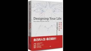 [有聲書評]《做自己的生命設計師》凱宇和嘉玲的對談
