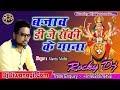 आ गया Rocky Dj का Letest भक्ति गाना 2018 // Bajawa Dj Rocky Ke Gana Mantu Mohit // Rocky Dj Special