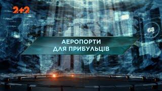 Аеропорти для прибульців – Загублений світ. 2 сезон. 43 випуск