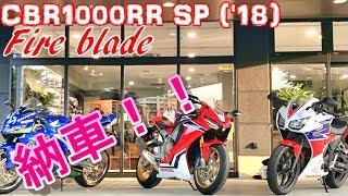 納車されました!CBR1000RR Fireblade SP SC77 2018年モデル  motovlog モトブログ