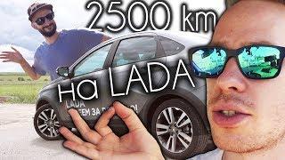 2500км на LADA Vesta CROSS 🚗 Панельки, литовский язык и стримы на Twitch.