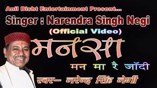 Mansa Man Ma Rai Jandi (Official Video) //Singer : Narendra