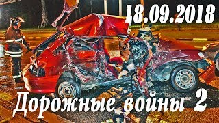 Обзор аварий. Дорожные войны 2. Народный канал из Иваново 18.09.2018 часть 2