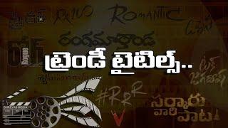 కేక పుట్టిస్తున్న టాలీవుడ్ కొత్త సినిమా పేర్లు | #TeluguCrezyMovieTitles
