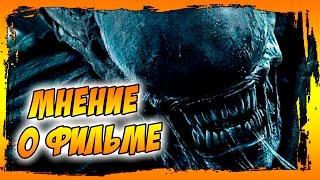 """Мнение о фильме """"ЧУЖОЙ: ЗАВЕТ"""" / Alien: Covenant - зачем это сняли?"""