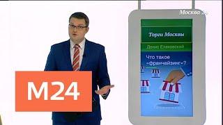 """""""Торги Москвы"""": как открыть свое дело с помощью покупки франшизы - Москва 24"""