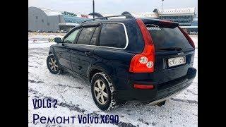 VLOG 2 / Ремонт Volvo в EuroAuto /