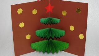 Елка. Как сделать новогоднюю 3Д открытка своими руками. Поделки из бумаги с детьми.