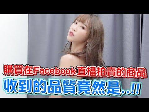 【咪妃】購買在Facebook上直播拍賣的商品,收到的品質竟然是...?!
