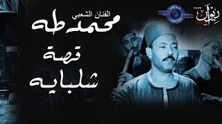 الفنان الشعبي محمد طه - قصة شلبايه