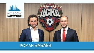 Moscow lawyers 2.0: #61 Роман Бабаев (ПФК ЦСКА)