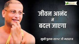Muni Pulak Sagar Ji Maharaj | Pravachan | Part 65