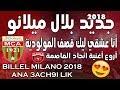 Billel Milano 2018 © Ana 3ache9i Lik ( Lyrics ) HD - جديد بلال ميلانو أن...