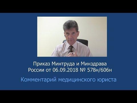 Приказ Минтруда и Минздрава России от 06 сентября 2018 года  № 578н/606н