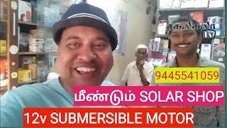 மீண்டும் Trichy Electronics Solar Shop    Sakalakala Tv