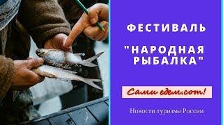 Всероссийский фестиваль «Народная рыбалка» пройдет в Тверской области. Новости туризма России.