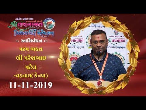 P.B.Shri PareshBhai Patel - Vadtal , Kenya ll Pravachan ll 11-11-2019