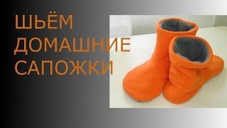 ШЬЁМ ДОМАШНИЕ САПОЖКИ//HOME sew boots//
