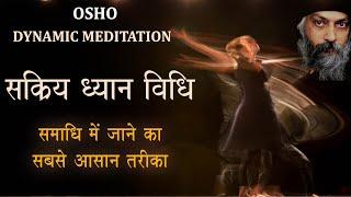 Osho Dynamic Meditation || सक्रिय ध्यान विधि | समाधि में जाने का सबसे आसान तरीका