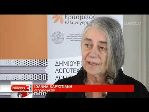 Ημερίδα για την τέχνη του λόγου στη σχολική τάξη από την Ελληνογερμανική Σχολή | 2/2/2019 | ΕΡΤ