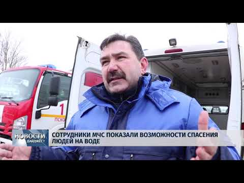 14.02.2019 / Сотрудники МЧС показали возможности спасения на воде