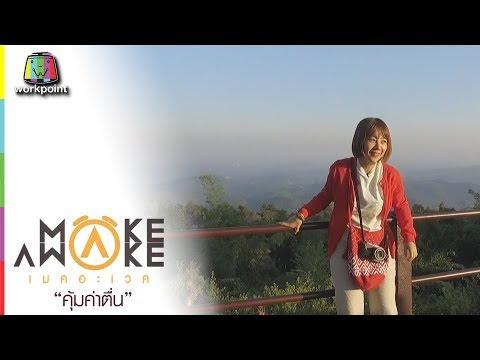Make Awake คุ้มค่าตื่น   จ.เชียงราย   31 ม.ค. 62 Full HD