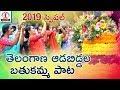 తెలంగాణ ఆడబిడ్డల బతుకమ్మ పాట |  Bathukamma 2018 Special Song | Sandamama Telangana Bathukamma Song