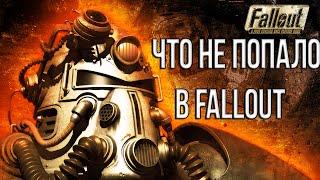 Что не попало в Fallout - VGFacts (Факты FALLOUT)