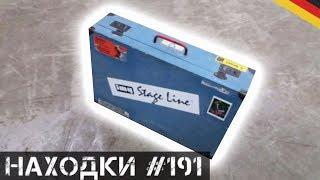 💽КЛАД НА СВАЛКЕ и таинственный чемодан Мои находки на свалке в Германии№191