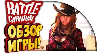 УБИЙЦА CS:GO? - НОВЫЙ ШУТЕР С ТОННАМИ СКИНОВ! - Обзор Battle Carnival!