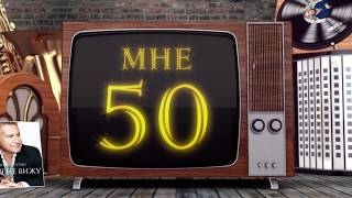 Леонид Агутин «50 лет»